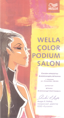 Wella Color Podium Salon